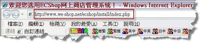 伺服器安装 ecshop