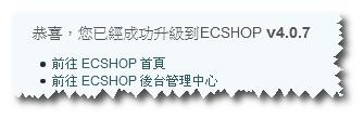 Ecshop2.7.3升級至Ecshop4.0.7 圖文教學